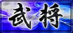 【武将】【五月人形】【伏見屋】