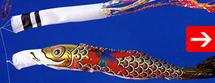 黄金金箔鯉のぼり