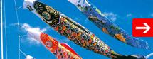 メルヘン鯉のぼり